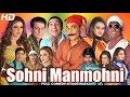 Sohni Manmohni - 2017 Iftikhar Takhur, Zafri Khan & Saima Khan - Full Brand New Drama video