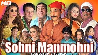 SOHNI MANMOHNI - Full Stage Drama