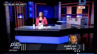 ساويرس عن نجاة علي جمعة من الاغتيال: ربنا انتصر لمصر