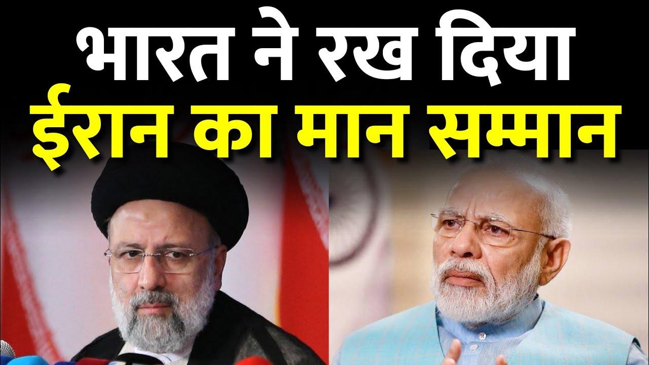 भारत का ईरान पर बड़ा फैसला | India Iran