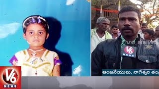 Construction Workers Kill 6 Years Old Girl In Wanaparthy District | V6 News