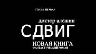 Аудиокнига Роман Сдвиг Первая глава.mpg