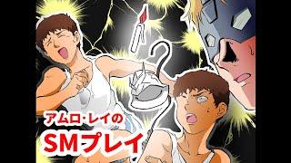 アムロがシャアとカミーユにSMプレイをしかける音声 池田秀一 検索動画 42