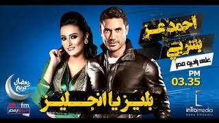 مسلسل بليز يا أنجليز حلقة الأحد ٢٤ رمضان