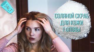 Скраб для кожи головы в домашних условиях Как избавиться от жирности волос и как отрастить волосы