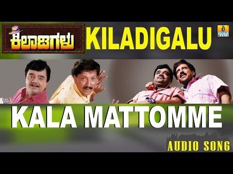 Kiladigalu | Kala Mattomme | Vishnuvardhan, Dwarkish, Swarna, Sriraksha