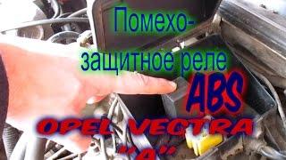 Где находится реле системы ABS на Опель Вектра А 2.0i (c2.0ne)
