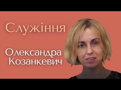 Поради від Олександри Козанкевич