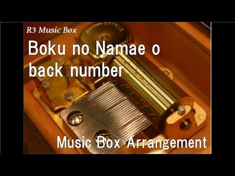 Boku no Namae o/back number [Music Box]
