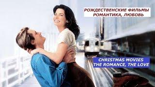 РОЖДЕСТВЕНСКИЕ ФИЛЬМЫ. РОМАНТИКА, ЛЮБОВЬ / CHRISTMAS MOVIES. THE ROMANCE AND THE LOVE