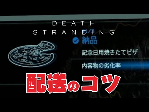 ランディング ピザ スト デス 【デスストランディング】オンライン要素「ストランドシステム」まとめ【DEATH STRANDING】