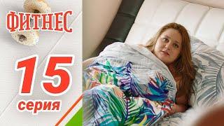 Сериал Фитнес. 1 сезон 15 серия