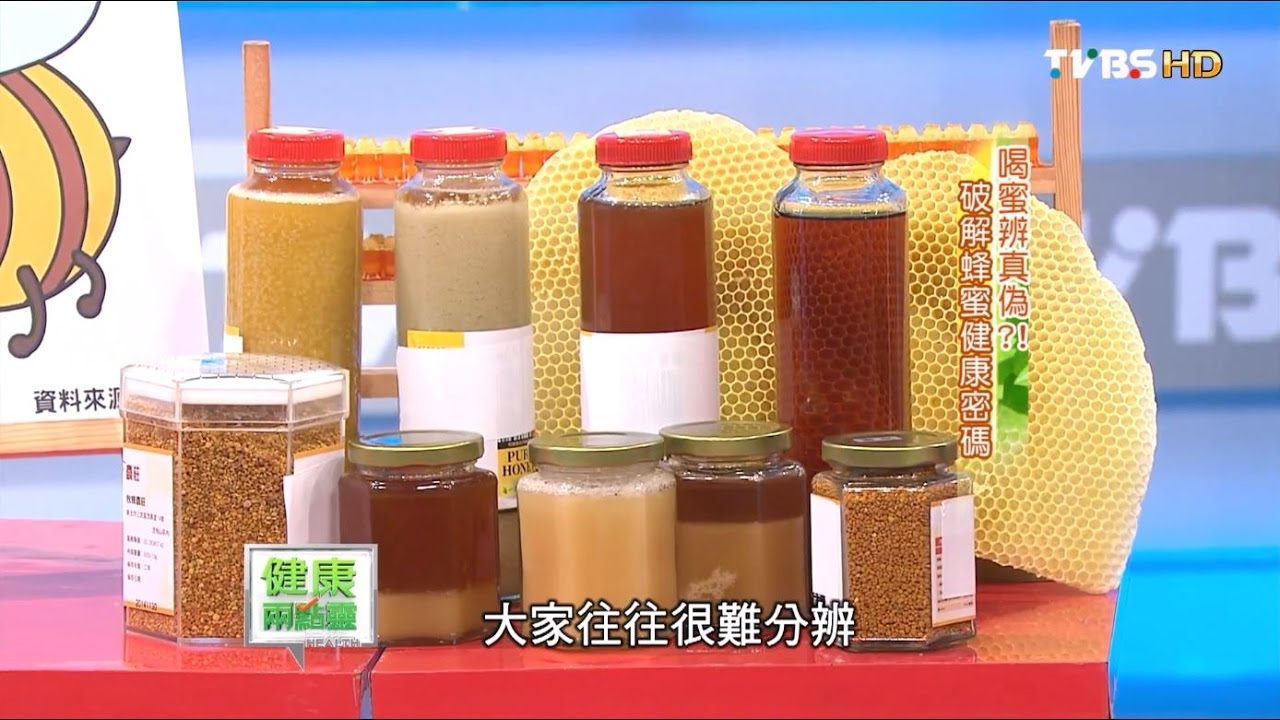 喝蜂蜜減肥又回春?天然純蜜這樣搖一搖立刻辨真假!健康兩點靈(完整版)