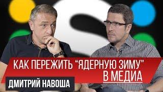Каково быть начальником Дудя, о тематических медиа и конкуренции с государством   Дмитрий Навоша