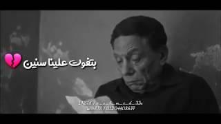 افجر حلات واتس _لعادل امام حزينه جدا💔 علي مهرجان ايام بتفوت علينا سنين🧤
