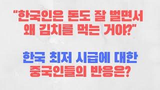 [중국 반응] 한국 최저 시급 인상에 대한 중국인들의 …