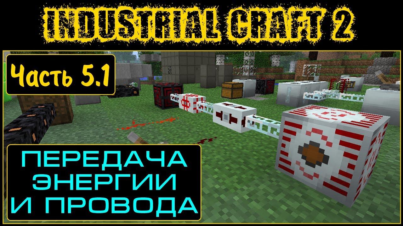 Гайд по Industrial Craft 2 - Часть 5.1 (Энергия и провода ...