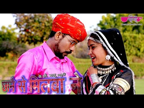 New Rajasthani Songs 2017 | Chhane Se...