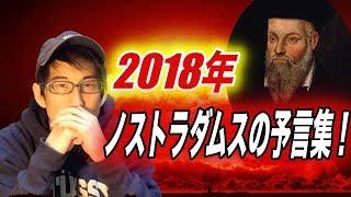 ノストラダムスの2018年予言集!