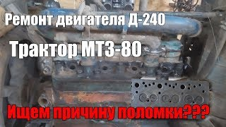 Ремонт двигателя Д-240 трактора МТЗ-80