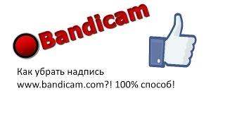 Как убрать надпись www.bandicam.com?! 100% способ !!!
