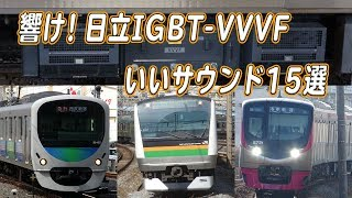 響くVVVFサウンド! 日立IGBT-VVVF いい音15選! Train Sound Hitachi IGBT-VVVF Inverter