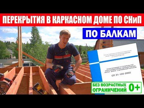 Перекрытия в каркасном доме по СНиП.