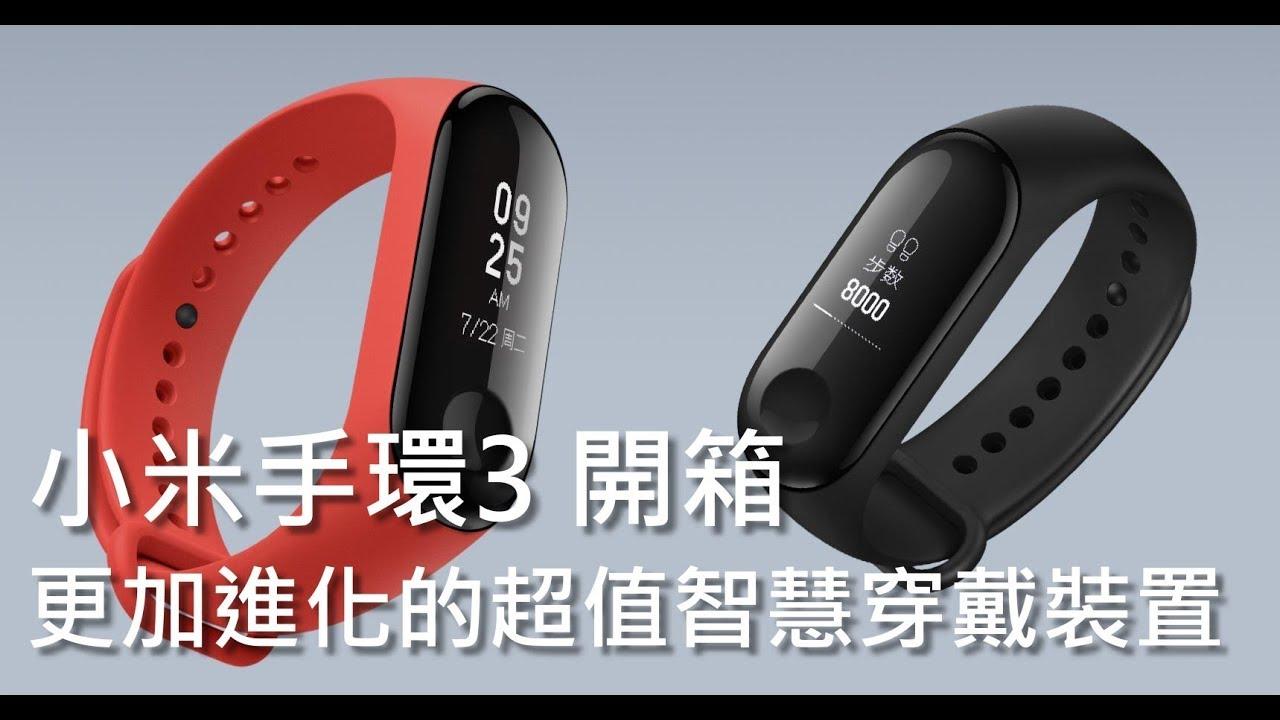 小米手環3 開箱與使用心得,更加進化的最超值智慧穿戴裝置 - YouTube