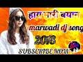 Marwadi super hit DJ song 2018 || हाय मारी बयान || Rajasthani super dhamaka song 2018