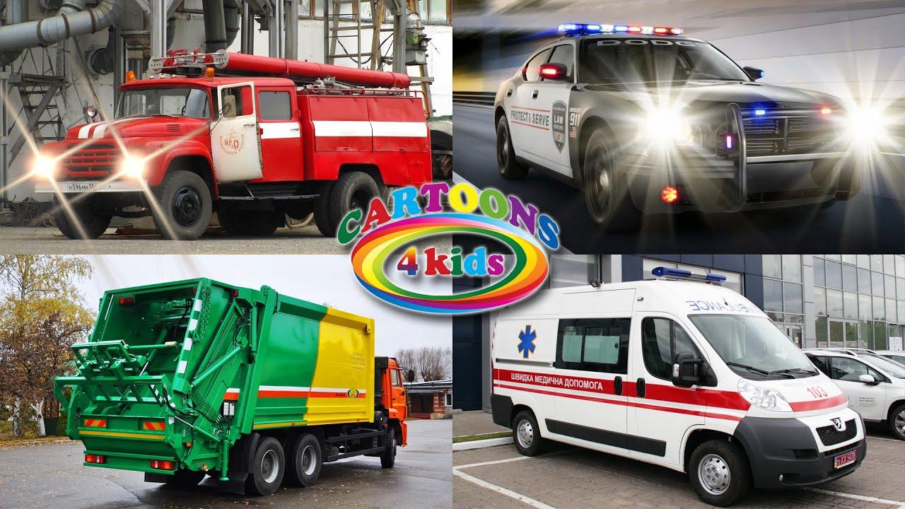 Машины с мигалками для детей. Служебный  и городской транспорт для малышей