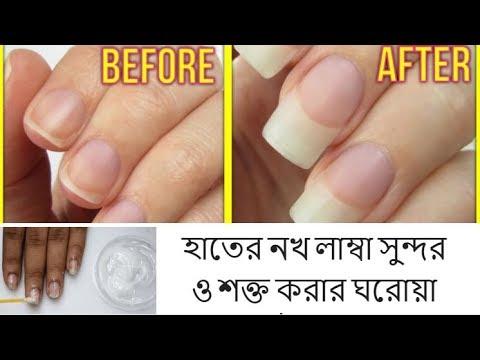 হাতের নখ লাম্বা সুন্দর ও শক্ত করার ঘরোয়া উপায় II Beauty Tips  Bangla