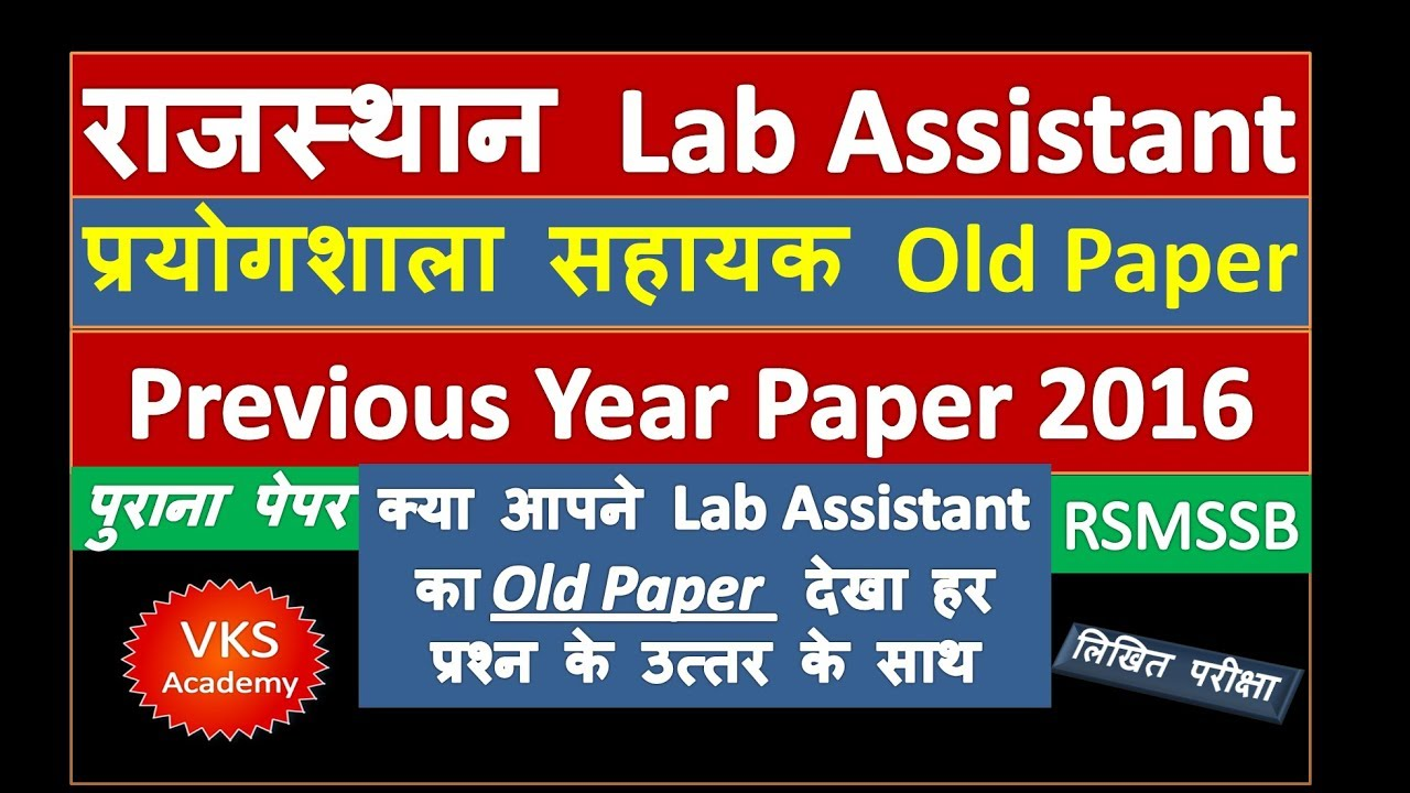 rajasthan lab assistant old question paper 2016 lab assistant