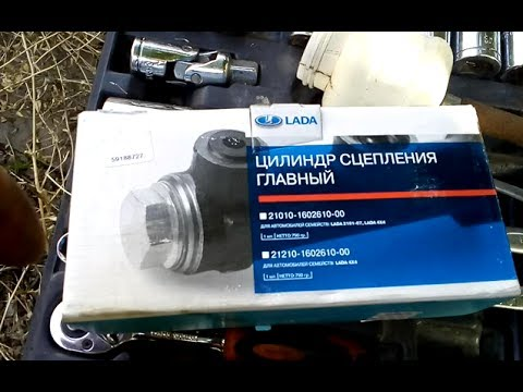 Замена главного цилиндра сцепления ВАЗ 2101-2107