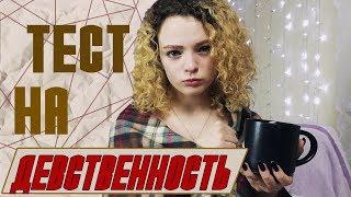 ДЕВСТВЕННИЦА ИЛИ НЕТ | ТЕСТ