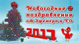 Поздравления с Новым 2017 Годом от Эфемера Co