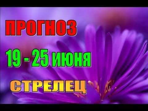 Гороскоп на неделю с 19 по 25 июня 2017 года