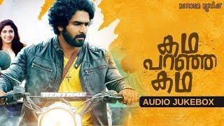 Katha Paranja Katha All Songs Audio Jukebox | Jaison J Nair | Siddharth Menon |