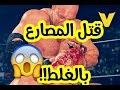 مصارع قتل بالغلط ! جاب العيد