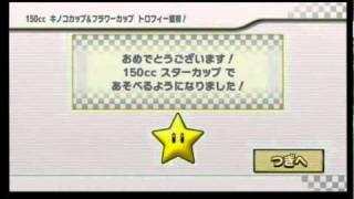 マリオカートWii 隠し要素 全開映像 条件付き thumbnail