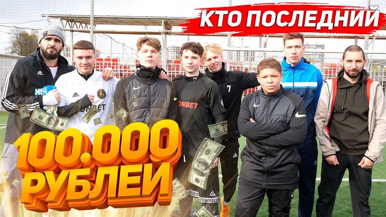 КТО ПОСЛЕДНИЙ КОМАНДА НА КОМАНДУ НА 100,000 РУБЛЕЙ