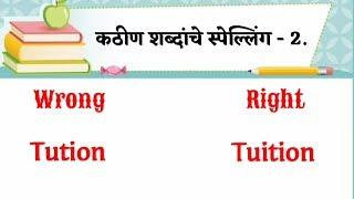 Confuse Words Learn by ENGLISH GURU ACADEMY