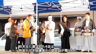 秋田市で「秋田かやき四天王決定戦」 食べ比べ楽しむ