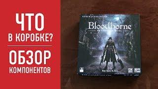 "Настольная игра ""BLOODBORNE"". Распаковка // Bloodborne boardgame unboxing"