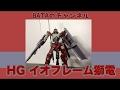 BATAのガンプラレビュー HG イオフレーム獅電 の動画、YouTube動画。