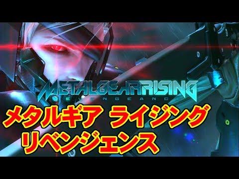 メタルギア ライジング リベンジェンス METAL GEAR RISING REVENGEANCE [PS3]