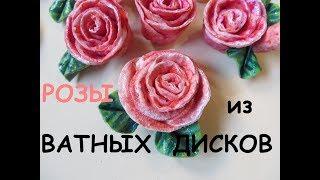 DIY:Делаем красивые РОЗЫ из ВАТНЫХ ДИСКОВ/ROSES from COTTON PADS