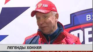 Легенды хоккея. Новости 19/04/2018. GuberniaTV