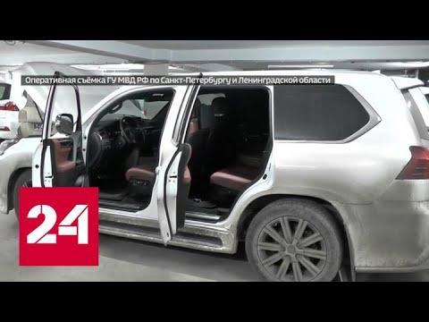 Питерские угонщики прятали машины в бункере - Россия 24