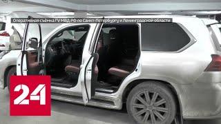 Смотреть видео Питерские угонщики прятали машины в бункере - Россия 24 онлайн