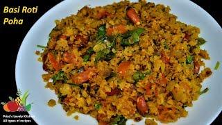 Basi Roti Poha Recipe (बासी रोटी का पोहा )   Roti Churma recipe